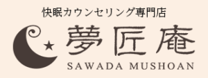 眠りのプロショップSawada 夢匠庵